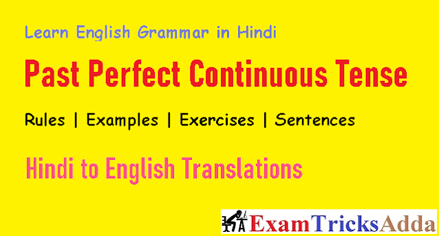 Past Perfect Continuous Tense in Hindi with Rules, Examples, Sentences and Exercises