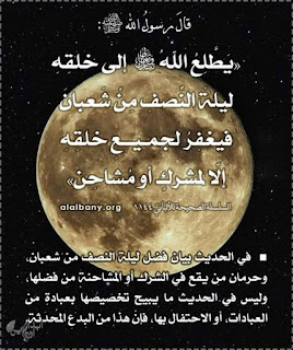 Hadiths-about-night-month-Shaban