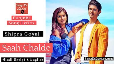 saah-chalde-lyrics-shipra-goyal