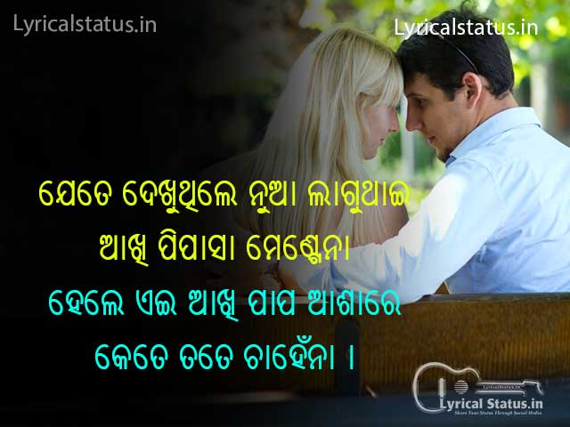 Whatsapp Status Video Odia 2020
