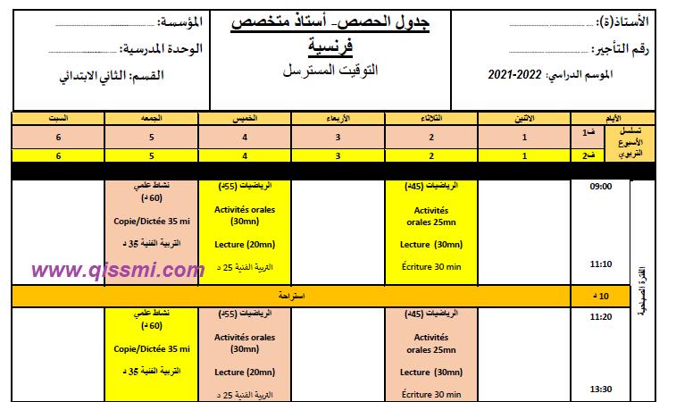استعمالات الزمن للتعليم الابتدائي نمط التعليم الحضوري 2021/2022
