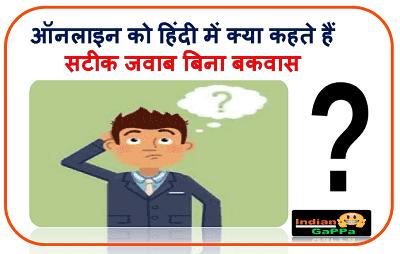 ऑनलाइन को हिंदी में क्या कहते हैं - सटीक जवाब बिना बकवास