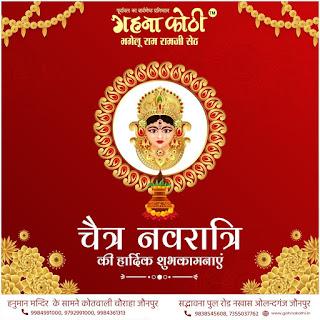 Gahna Kothi की तरफ से आप सभी को चैत्र नवरात्रि की हार्दिक शुभकामनाएं 🙏