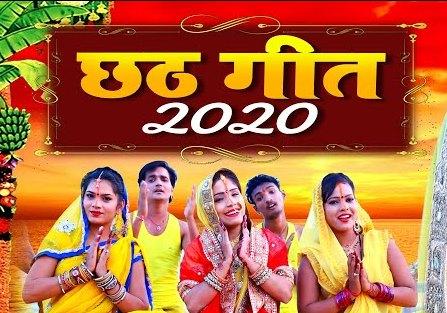 Chhath Puja Geet 2020 Lyrics - Sharda Sinha & Anuradha Paudwal