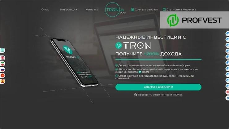 TRONex обзор и отзывы HYIP-проекта