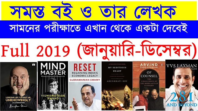 All 2019 Important (বই ও তার লেখক)  Book And Author  in Bengali