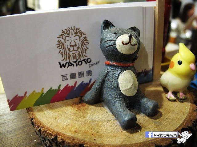 IMG 2900 - 【台中美食】瓦圖廚房 WATOTO Diner 對寵物超級友善的瓦圖廚房,不僅僅食物美味,老闆的心更是美~!!