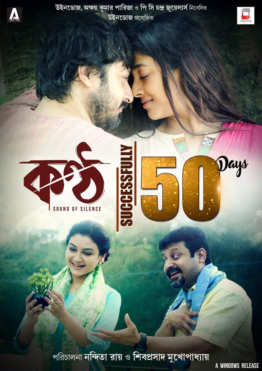 Konttho 2019 Bengali HoiChoi 1080p WEB-DL 2.4GB