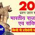 200 भारतीय राजव्यवस्था एवं संविधान सामान्य ज्ञान, किसी भी प्रतियोगी परीक्षा के लिए