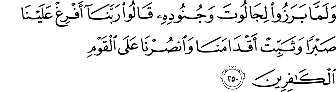 Surat Al-Baqarah Ayat 250