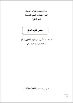 محاضرات في مقياس نظرية الحق من إعداد د. داود كمال PDF