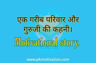 एक गरीब परिवार की कहानी। Best Motivational story. Hindi kahani.