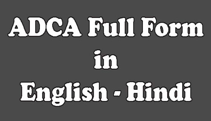 ADCA Full Form in Hindi - एडीसीए क्या है?