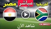 مشاهدة مباراة مصر وجنوب إفريقيا بث مباشراليوم 13-06-2021 في مباراه وديه