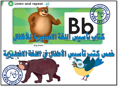 تأسيس الأطفال في الانجليزي خمس كتب تأسيس الاطفال في اللغة الانجليزية هدية الأن والتحميل مباشر
