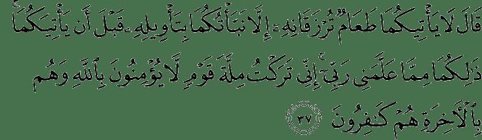 Surat Yusuf Ayat 37