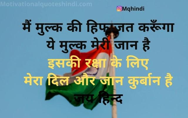 Desh Bhakti Shayari