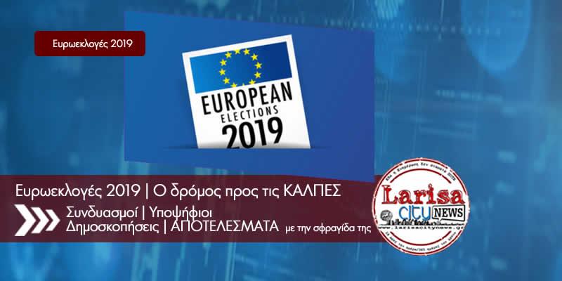 Ευρωεκλογές 2019 | Ο δρόμος προς τις κάλπες