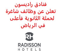 تعلن فنادق راديسون, عن توفر وظائف شاغرة لحملة الثانوية فأعلى, للعمل لديها في الرياض. وذلك للوظائف التالية: 1- مسؤول حسابات مدفوعات (Accounts Payable). 2- مدقق حسابات دخل (Income Auditor). 3- مرافق غرفة تخزين (Storeroom Attendant). 4- فني التكييف (AC technician): 5- نادل/ة (Waiter/waitress). للتـقـدم لأيٍّ من الـوظـائـف أعـلاه اضـغـط عـلـى الـرابـط هنـا.     اشترك الآن في قناتنا على تليجرام   أنشئ سيرتك الذاتية   شاهد أيضاً: وظائف شاغرة للعمل عن بعد في السعودية    شاهد أيضاً وظائف الرياض   وظائف جدة    وظائف الدمام      وظائف شركات    وظائف إدارية   وظائف هندسية                       لمشاهدة المزيد من الوظائف قم بالعودة إلى الصفحة الرئيسية قم أيضاً بالاطّلاع على المزيد من الوظائف مهندسين وتقنيين  محاسبة وإدارة أعمال وتسويق  التعليم والبرامج التعليمية  كافة التخصصات الطبية  محامون وقضاة ومستشارون قانونيون  مبرمجو كمبيوتر وجرافيك ورسامون  موظفين وإداريين  فنيي حرف وعمال  شاهد يومياً عبر موقعنا وظائف السعودية 2021 وظائف السعودية لغير السعوديين وظائف السعودية اليوم وظائف شركة طيران ناس وظائف شركة الأهلي إسناد وظائف السعودية للنساء وظائف في السعودية للاجانب وظائف السعودية تويتر وظائف اليوم وظائف السعودية للمقيمين وظائف السعودية 2020 مطلوب مترجم مطلوب مساح وظائف مترجمين اى وظيفة أي وظيفة وظائف مطاعم وظائف شيف ما هي وظيفة hr وظائف حراس امن بدون تأمينات الراتب 3600 ريال وظائف hr وظائف مستشفى دله وظائف حراس امن براتب 7000 وظائف الخطوط السعودية وظائف الاتصالات السعودية للنساء وظائف حراس امن براتب 8000 وظائف مرجان المرجان للتوظيف مطلوب حراس امن دوام ليلي الخطوط السعودية وظائف المرجان وظائف اي وظيفه وظائف حراس امن براتب 5000 بدون تأمينات وظائف الخطوط السعودية للنساء طاقات للتوظيف النسائي التخصصات المطلوبة في أرامكو للنساء الجمارك توظيف مطلوب محامي لشركة وظائف سائقين عمومي وظائف سائقين دينات البنك السعودي الفرنسي وظائف وظائف حراس امن براتب 6000 وظائف البريد السعودي وظائف حراس امن مطلوب محامي شروط الدفاع المدني 1442 وظائف كودو نتائج قبول الدفاع المدني 1442 حراس امن ارامكو روان للحفر جدارة جداره الدفاع المدني حراسات امنية وظائف سوق مفتوح البنك الفرنسي توظيف وظائف سعودة بدون تأمينات