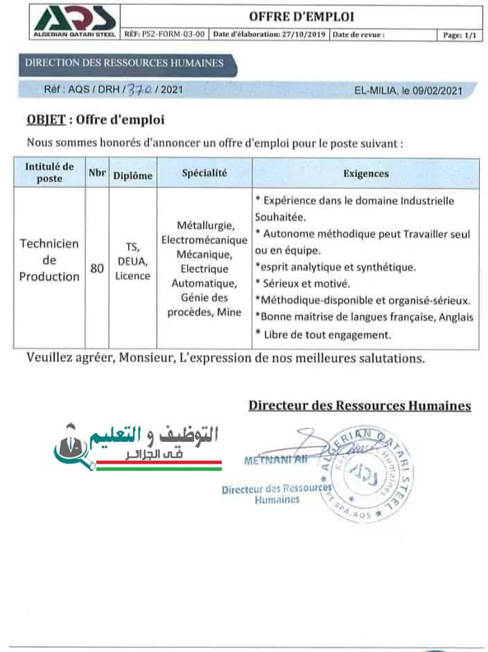 الجزائرية القطرية للصلب