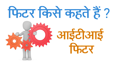 ITI fitter in Hindi
