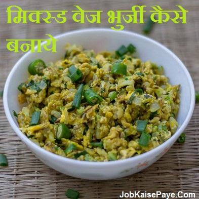 How to make Mixed Veg Bhurji
