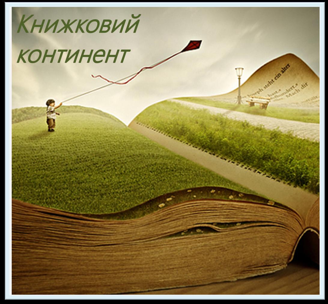 Книжковий континент