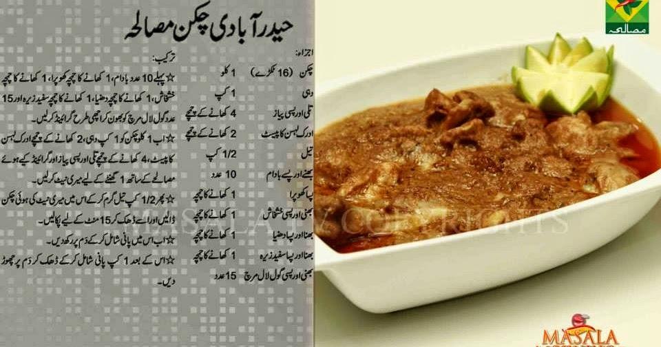 Masala Mornings With Shireen Anwer Hyderabadi Chicken Masala