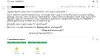 получение процентов за месяц в МММ2021
