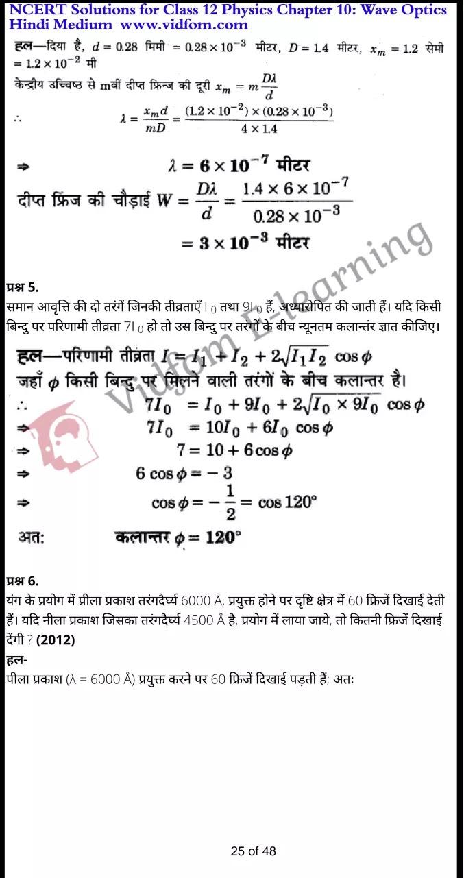 class 12 physics chapter 10 light hindi medium 25