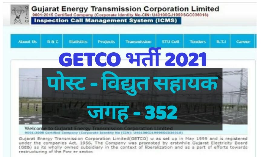 GETCO Recruitment 2021   Apply for 352 Junior Engineer Posts 2021