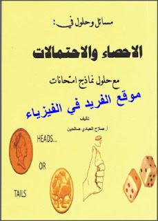 مسائل محلولة في الاحصاء والاحتمالات pdf| تمارين وحلول، مقاييس النزعة المركزية والتشتت، القوانين، فراغ العينة، الاحداث، أهم قوانين الاحتمالات، أمثلة محلولة ، تمارين مع الحل، مسائل وتدريبات، حلول نماذج اختبارات، كتب رياضيات للثانوية العامة باللغة العربية بروابط تحميل مباشرة مجانا pdf