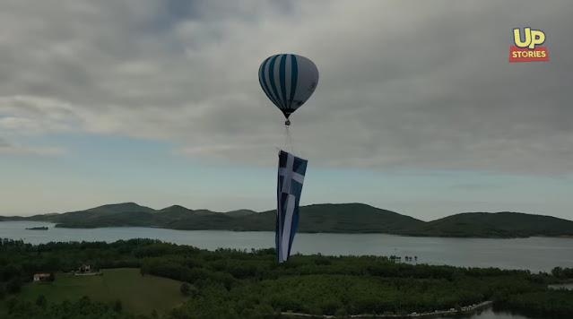 Η έπαρση από αερόστατο στη Λίμνη Πλαστήρα της μεγαλύτερης Ελληνικής σημαίας στον κόσμο (βίντεο)