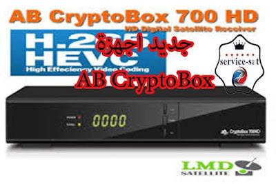 جديد جهاز AB CryptoBox
