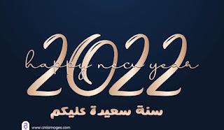 سنة 2022