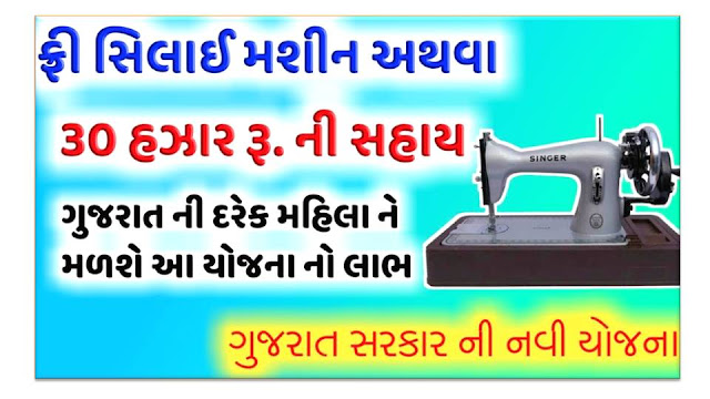 Sewing Machine Subsidy in Gujarat | (फ्री सिलाई मशीन योजना गुजरात 2020)