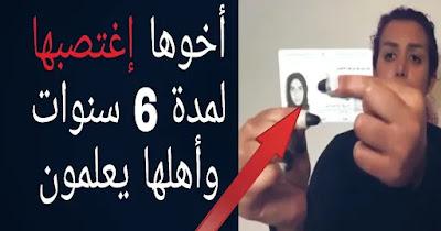 وائل الاحمدي متحرش