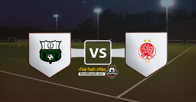 نتيجة مباراة الوداد الرياضي ويوسفية برشيد اليوم الاحد 6 ديسمبر 2020 في الدوري المغربي