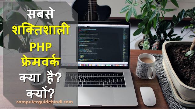 सबसे शक्तिशाली PHP फ्रेमवर्क क्या है? क्यों?