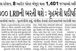 12000 LRD Recruitment Comming soon Related News Report