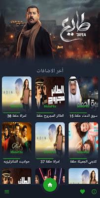 تطبيق MoloFlixMedia لمشاهدة الأفلام الأجنبية والمسلسلات
