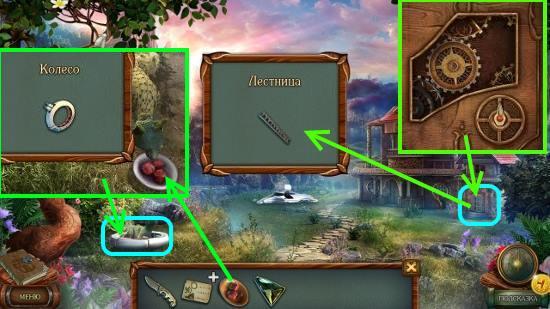 устанавливаем шестеренку, даем еду и получаем колесо в игре наследие 3 дерево силы