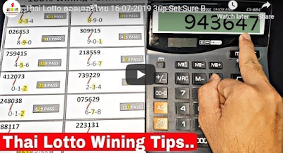 Thai lottery 001 VIP direct winning sets lucky number 16 July 2019
