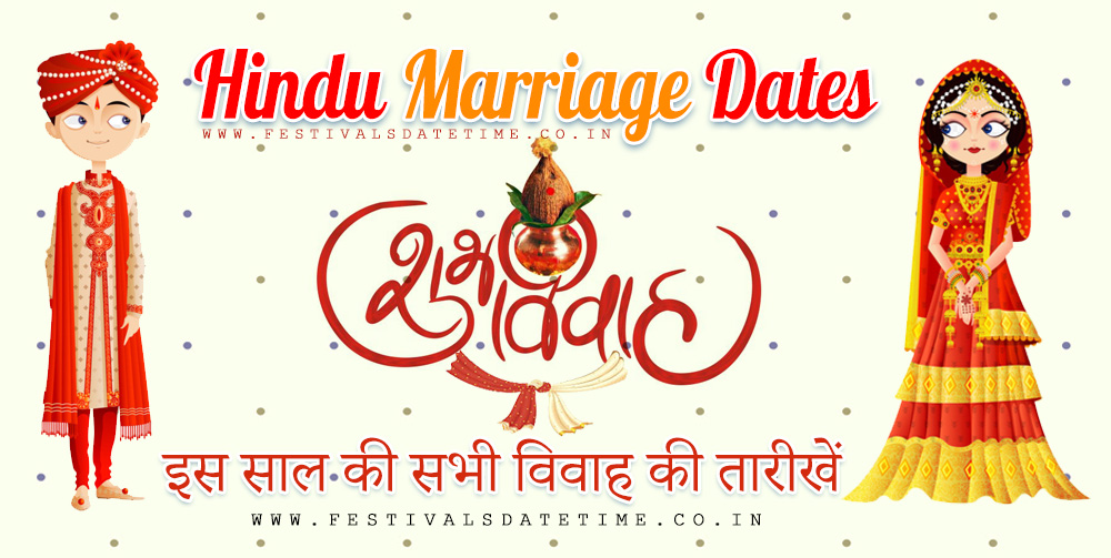 2019 Hindu Marriage Dates, 2019 Shubh Vivah Muhurat in Hindu Calendar
