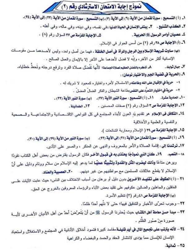 اجابة بوكليت الوزارة  الثانى تربية اسلامية ثانوية عامة 2019 - موقع مدرستى