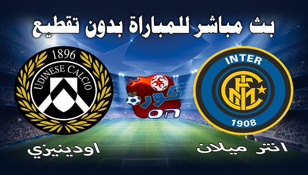 موعد مباراة أودينيزي وانتر ميلان بث مباشر بتاريخ 02-02-2020 الدوري الايطالي