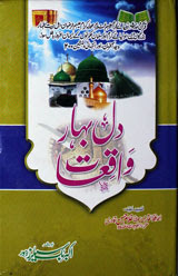 Dil Bahar Waqiaat Urdu Islamic PDF Book