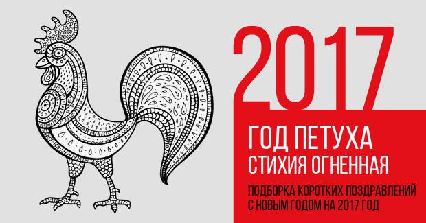 С Новым Годом, год Петуха, стихия огня, короткие поздравления