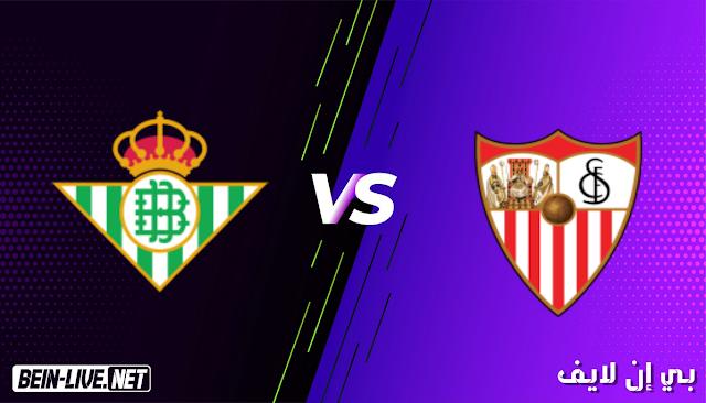 مشاهدة مباراة اشبيلية و ريال بيتيس بث مباشر اليوم بتاريخ 14-03-2021 في الدوري الاسباني