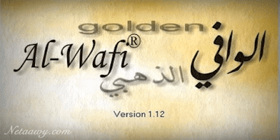 تحميل-برنامج-Golden-Al-wafi